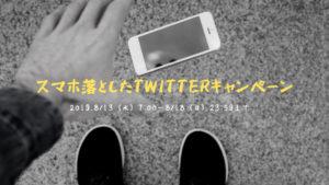 スマホ落としたTwitterキャンペーン