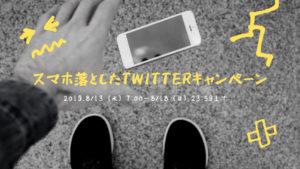 スマホ落としたTwitterキャンペーン2