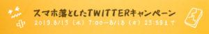 スマホ落としたTwitterキャンペーン_w