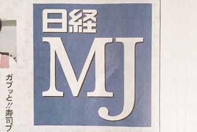 日経MJ「新製品」コーナーにて紹介されました。